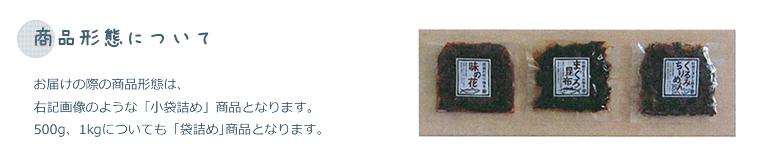 商品形態について お届けの際の商品形態は、右記画像のような「小袋詰め」商品となります。