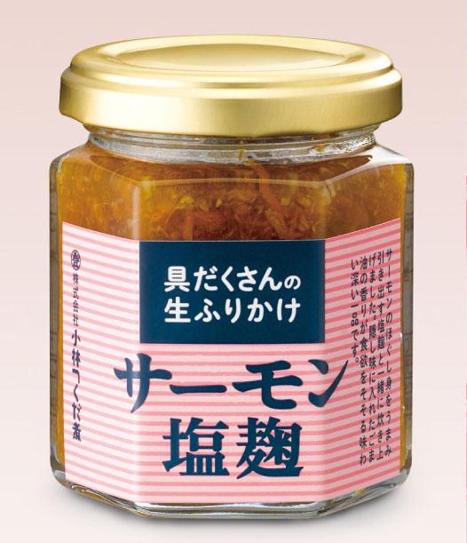 サーモン塩麹